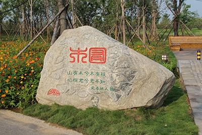 郑州园博园-苑陵故城遗址公园
