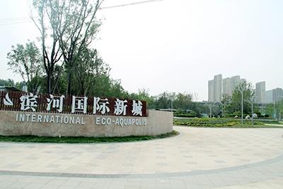 郑州滨河国际新城