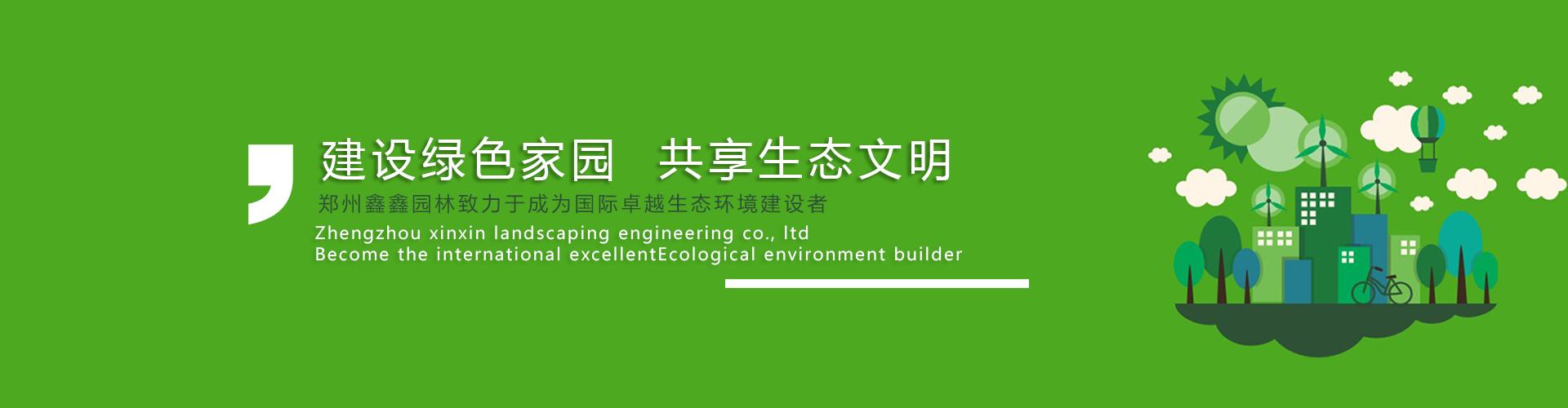 鑫鑫园林,生态,景观