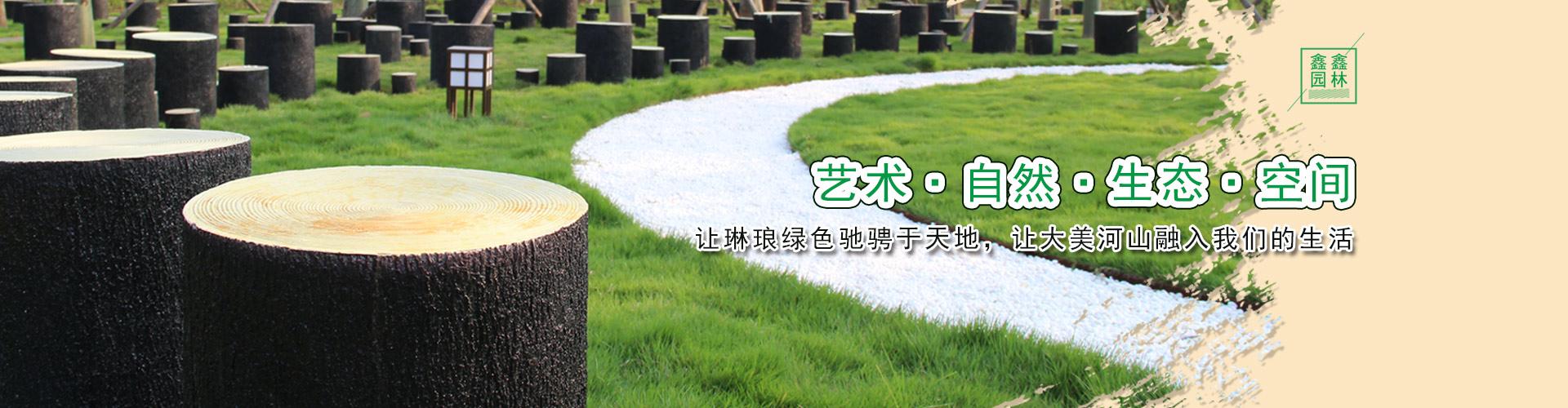 鑫鑫园林,绿化,道路